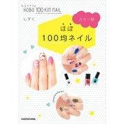カラー別 ほぼ100均ネイル(KADOKAWA) [電子書籍]