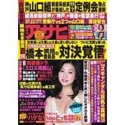 週刊アサヒ芸能 [ライト版] 11/19号(徳間書店) [電子書籍]