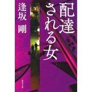配達される女(御茶ノ水警察シリーズ)(集英社) [電子書籍]