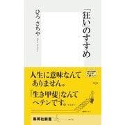 「狂い」のすすめ(集英社) [電子書籍]