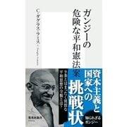 ガンジーの危険な平和憲法案(集英社) [電子書籍]