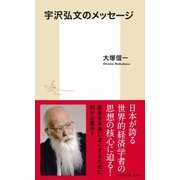宇沢弘文のメッセージ(集英社) [電子書籍]