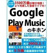 3500万曲が聴き放題! より充実した音楽ライフを! Google Play Musicのキホン(ゴマブックス) [電子書籍]
