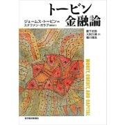 トービン金融論(東洋経済新報社) [電子書籍]