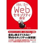 徳丸浩のWebセキュリティ教室(日経BP Next ICT選書)(日経BP社) [電子書籍]