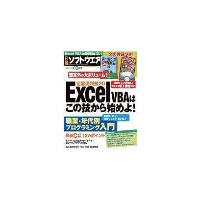 日経ソフトウエア 2015年12月号(日経BP社) [電子書籍]