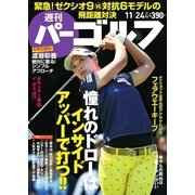 週刊 パーゴルフ 2015/11/24号(パーゴルフ) [電子書籍]
