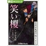 夢幻∞シリーズ 百夜・百鬼夜行帖43 笑い榎(小学館) [電子書籍]