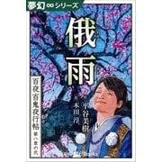夢幻∞シリーズ 百夜・百鬼夜行帖44 俄雨(小学館) [電子書籍]