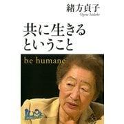 共に生きるということ be humane(PHP研究所) [電子書籍]