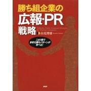 勝ち組企業の広報・PR戦略 この1冊で多彩な勝ちパターンが学べる!(PHP研究所) [電子書籍]