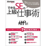 できるSEの上級仕事術(日経BP Next ICT選書)(日経BP社) [電子書籍]