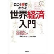この1冊でわかる 世界経済入門(日経BP社) [電子書籍]
