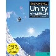 ほんきで学ぶUnityゲーム開発入門 Unity5対応(翔泳社) [電子書籍]