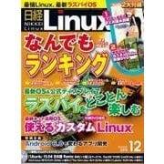 日経Linux 2015年12月号(日経BP社) [電子書籍]