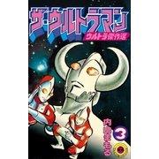 ザ・ウルトラマン 3(小学館) [電子書籍]