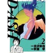 D-ASH 2(小学館) [電子書籍]