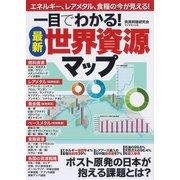 最新 世界資源マップ(ダイヤモンド社) [電子書籍]
