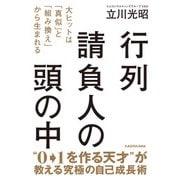 行列請負人の頭の中 大ヒットは「真似」と「組み換え」から生まれる(KADOKAWA) [電子書籍]