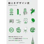 絵ときデザイン史(エムディエヌコーポレーション) [電子書籍]