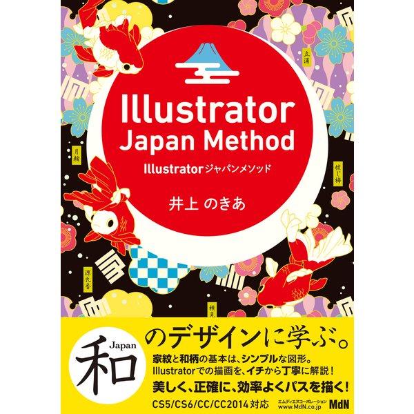 ヨドバシ.com - Illustratorジャ...