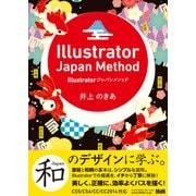 Illustratorジャパンメソッド(エムディエヌコーポレーション) [電子書籍]
