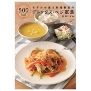 モデルが通う料理教室の 500kcal デトックス・ベジ定食(主婦の友社) [電子書籍]