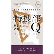 特捜部Q―吊された少女―(早川書房) [電子書籍]