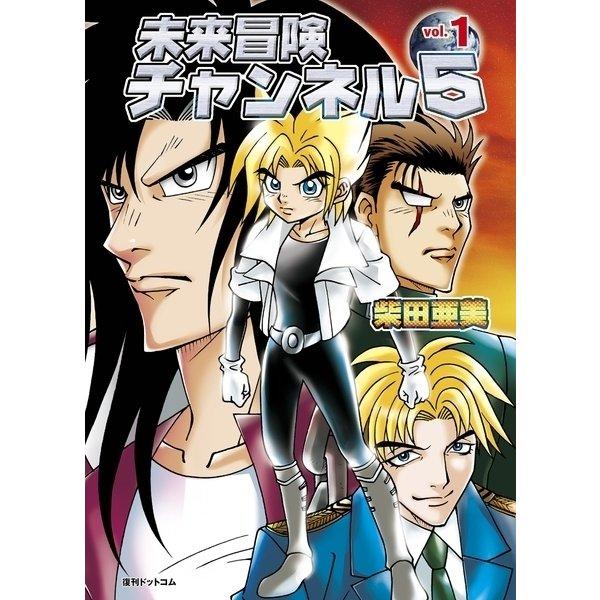未来冒険チャンネル5 Vol.1(復刊ドットコム) [電子書籍]