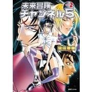 未来冒険チャンネル5 Vol.2(復刊ドットコム) [電子書籍]