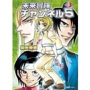 未来冒険チャンネル5 Vol.3(復刊ドットコム) [電子書籍]