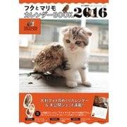 フクとマリモ カレンダーBOOK 2016(KADOKAWA) [電子書籍]