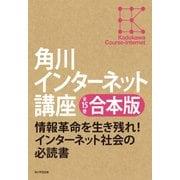 【全15巻合本版】角川インターネット講座(KADOKAWA) [電子書籍]