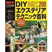 DIYエクステリア テクニック百科(学研) [電子書籍]