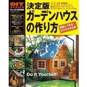 決定版 ガーデンハウスの作り方(学研) [電子書籍]