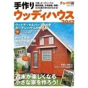 手作りウッディハウス2012(学研) [電子書籍]