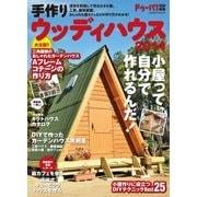 手作りウッディハウス2014(学研) [電子書籍]