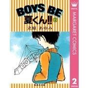 BOYS BE 夏くん!! 2(集英社) [電子書籍]