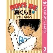 BOYS BE 夏くん!! 3(集英社) [電子書籍]