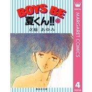 BOYS BE 夏くん!! 4(集英社) [電子書籍]