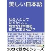 美しい日本語。社会人として恥ずかしい、残念な日本語を使ってませんか?(まんがびと) [電子書籍]