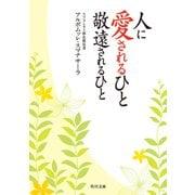 人に愛されるひと 敬遠されるひと(KADOKAWA) [電子書籍]