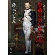 皇帝ナポレオン (上)(KADOKAWA) [電子書籍]