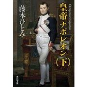 皇帝ナポレオン (下)(KADOKAWA) [電子書籍]