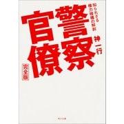 警察官僚 完全版 知られざる権力機構の解剖(KADOKAWA) [電子書籍]