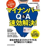 マイナンバー Q&A 速効解決!(日本経済新聞出版社) [電子書籍]