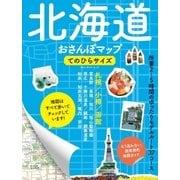 北海道おさんぽマップ てのひらサイズ(実業之日本社) [電子書籍]