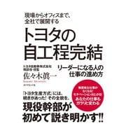 トヨタの自工程完結(ダイヤモンド社) [電子書籍]