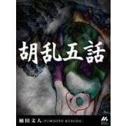 胡乱五話(マイカ) [電子書籍]