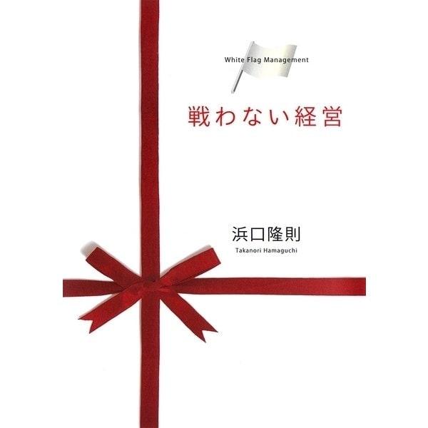 戦わない経営(かんき出版) [電子書籍]